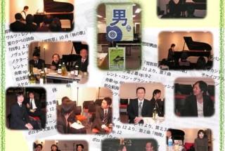 2007年1月28日 Vol.1男のコンサートレポート