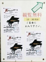 男のコンサート Vol.12