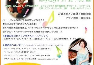 2011年5月29日  創業感謝祭5周年 ベートーヴェンと!ピアノ造り