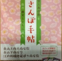 文京区「おさんぽ手帖」が出来ました!