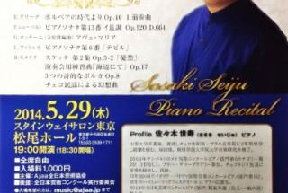 佐々木世寿 ピアノリサイタル