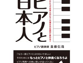 斉藤信哉先生が出版!「ピアノと日本人」