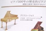 ピアノ300年祭 その1