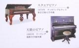 ピアノ300年祭 その2