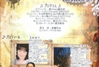 フルートとピアノで 榛葉朋子×名取典子 2015年11月20日