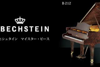 ■ベヒシュタイン新品ピアノと中古ピアノの違い その1