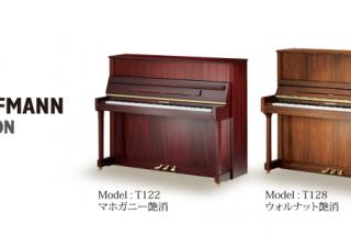 ■輸入ピアノ ベヒシュタインが設計・製造するホフマン -1