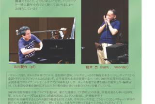 続木 力(harm., recorder) 谷川賢作(pf)のユニット、パリャーソが2016年の新年開幕に登場!