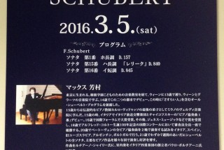 2016年3月5日 Maximus Yoshimura Plays SCHUBERT