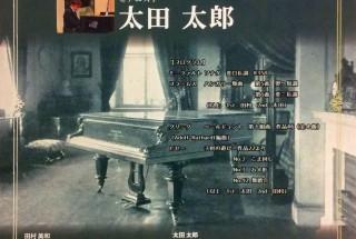 祝!10周年感謝祭!田村美和 太田太郎 おしゃべりコンサート 4月2日 14:00開演