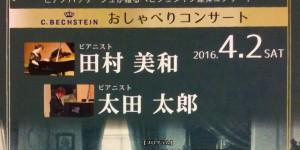 祝!10周年感謝祭!田村美和 太田太郎 おしゃべりコンサート 2016.4.2