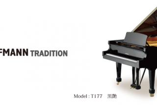 ■輸入ピアノ ベヒシュタインが設計・製造するホフマン -4