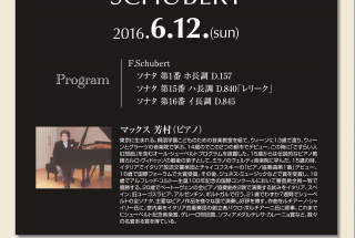 Maximus Yoshimura Plays SCHUBERT 2016.6.12(SUN)