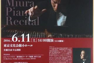 三浦一宏 ピアノリサイタル 2016年6月11日(土)14:00開演