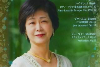 橋本晴子 ピアノリサイタル