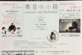 canon no kobako  イヴェント情報