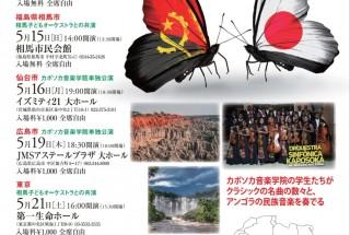 相馬子どもオーケストラとの共演 5月21日