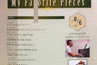 2016年8月6日 My Favorite Pieces 岩渕純 ピアノリサイタル