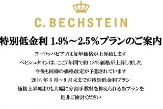 【ベヒシュタイン】特別低金利1.9%~2.5%プランのご案内