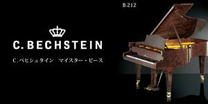 ■ベヒシュタイン新品ピアノと中古ピアノの違い 輸入ピアノBECHSTEIN