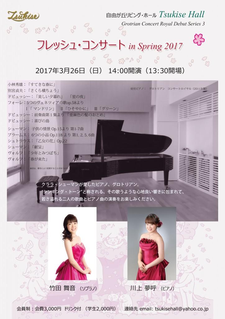 20170326Flyer表Final3c