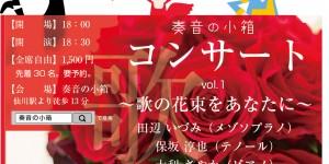 奏音の小箱 コンサート 2016.6.18