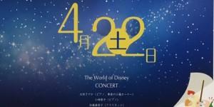 奏音の小箱 コンサート 2017.4.22