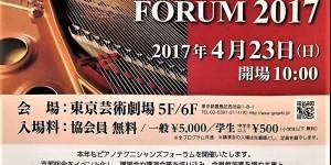 ピアノテクニシャンズフォーラム 2017.4.23