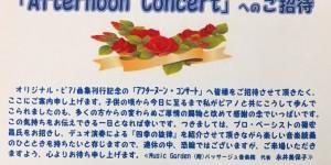 「四季の旋律」出版記念 コンサート 5月3日