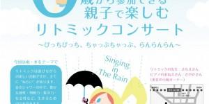 奏音の小箱 リトミックコンサート 2017.5.28