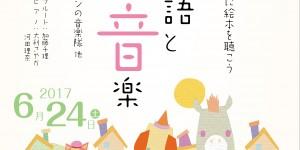 奏音の小箱 物語と音楽 2017.6.24