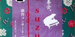 *OTO SUZUMI* 2017.8.11