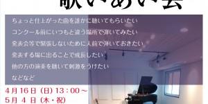 奏音の小箱 イベント 2017.5.4 5.20