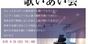 奏音の小箱 弾き合い会&歌いあい会 2017.6.4 6.17 7.9