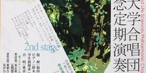 東京薬科大学合唱団 第60回記念定期演奏会 2017.6.24