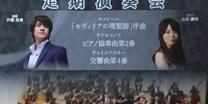 佐倉フィルハーモニー管弦楽団 2017.6.18