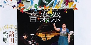 3M音楽祭 2017.7.30 8.19 9.18