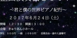 東京六大学ピアノ連盟 企画演奏会2017「君と僕の世界ピアノ紀行」2017.6.24