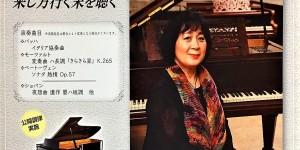 ピアノの魅力 レクチャーコンサート 2017 海老彰子 10月16日