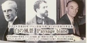 白の風景 Paysage blanc 内藤晃 小阪亜矢子 9月17日 プレイエル1926年製使用