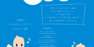 奏音の小箱 唄って触れて伝えたい歌 2017.7.23