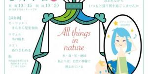 奏音の小箱 モーニングピアノコンサート 2017.8.7