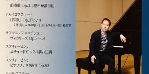 松本和将ピアノリサイタル 2017.10.22