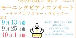奏音の小箱 モーニングピアノコンサート 2017.9.13 9.25 10.1