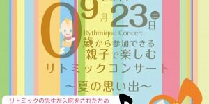 奏音の小箱 リトミックコンサート 2017.9.23