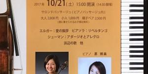 サロン・ド・パッサージュ ヴィオラとピアノで楽しむ音楽の旅 2017.10.21