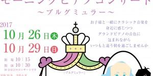 奏音の小箱 モーニングピアノコンサート 2017.10.26 10.29