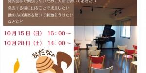 奏音の小箱 弾き合い会&歌いあい会 2017.10.15 10.28