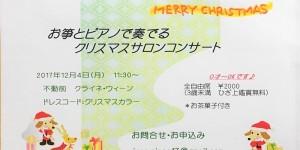 お琴とピアノで奏でるクリスマスサロンコンサート 2017.12.4 不動前クライネウィーン