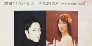 Tsukise Hall New Year Concert 2018 1.21 GROTRIAN Concert Royal 満員御礼!